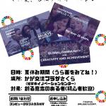 【開催情報】コンピュータクラブハウス 夏の陣!