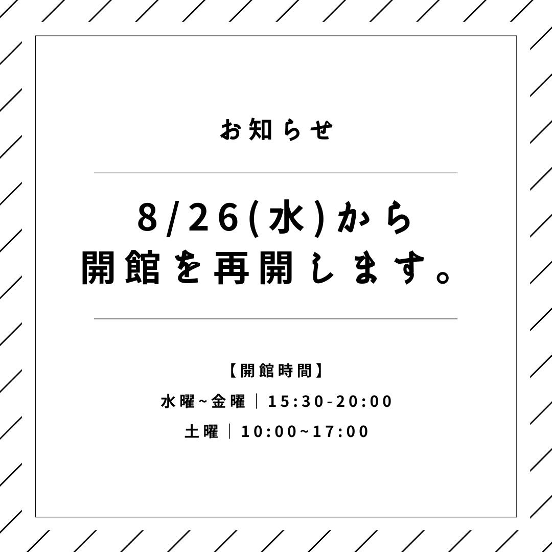 開館再開のお知らせ(8月26日〜)