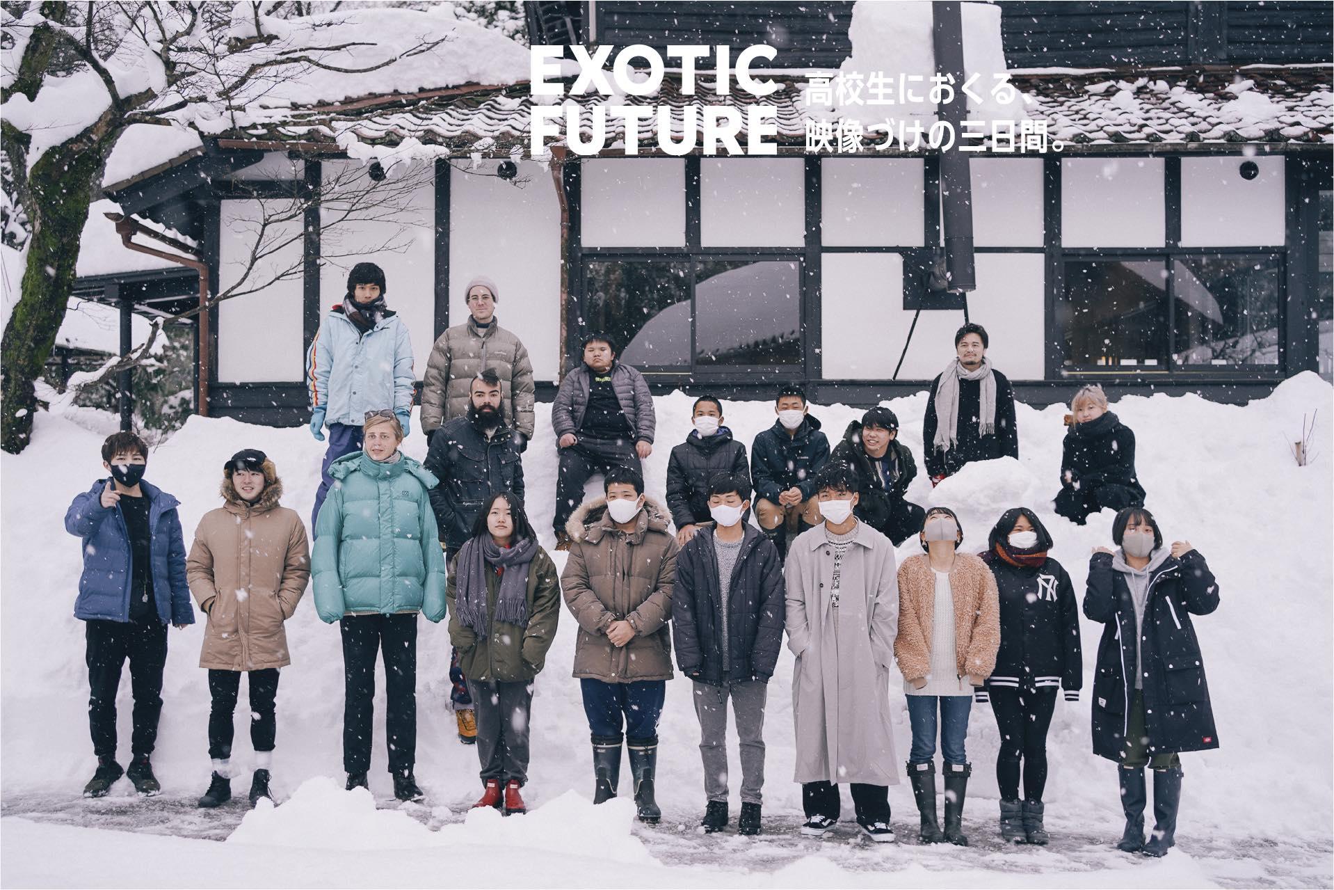 【開催報告】映像制作ワークショップEXOTIC FUTURE ~winter session~