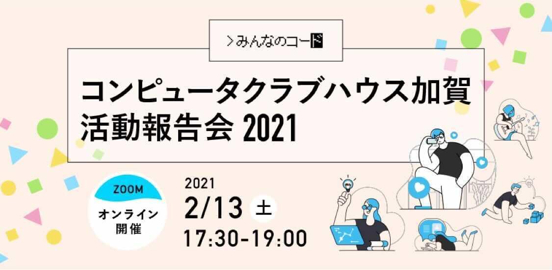 「コンピュータクラブハウス加賀活動報告会 2021」開催のお知らせ