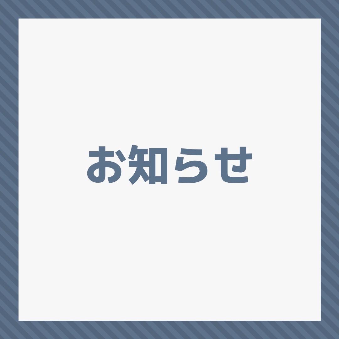 悪天候による臨時休館のお知らせ 1月7日(木)