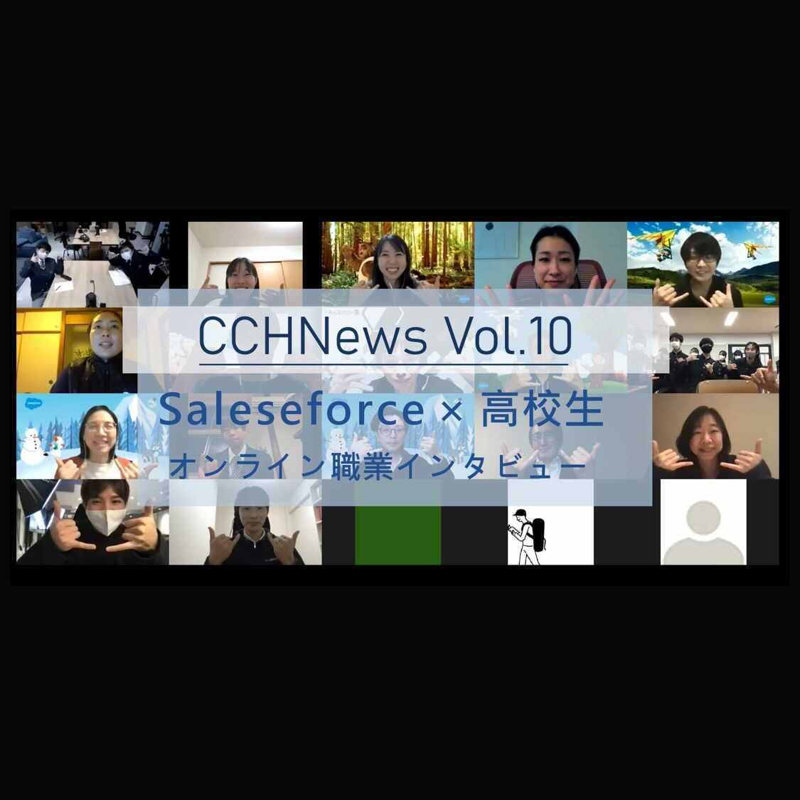 [CCH News vol.10]オンライン職業インタビューを開催!
