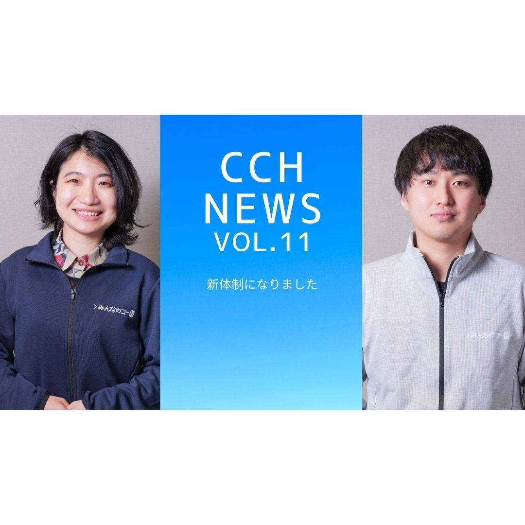 [CCH News vol.11]新年度!新体制になりました!