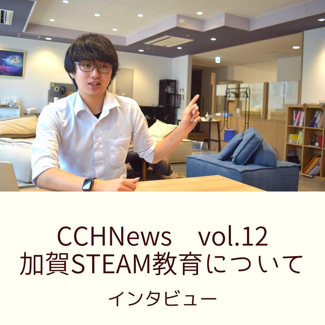 [CCH News Vol.12]加賀STEAM事業についてインタビュー
