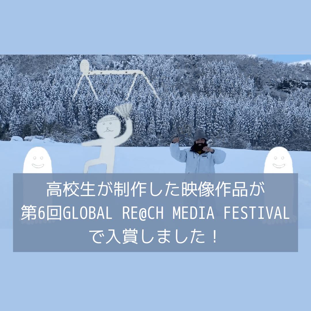 コンピュータクラブハウス加賀に通う高校生が制作した映像作品がグローバルコンテスト「第6回GLOBAL RE@CH MEDIA FESTIVAL」にて入賞