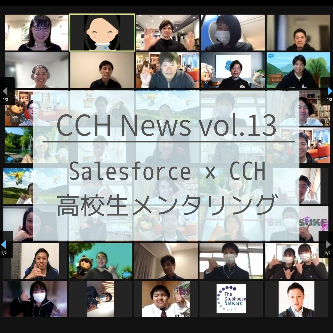 [CCH News Vol.13]Salesforce×CCH高校生メンタリング