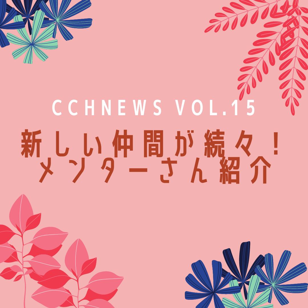 [CCH News Vol.15]新しい仲間が続々!メンターさん紹介